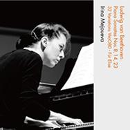 ベートーヴェン:《悲愴》・《月光》・《熱情》 イリーナ・メジューエワ