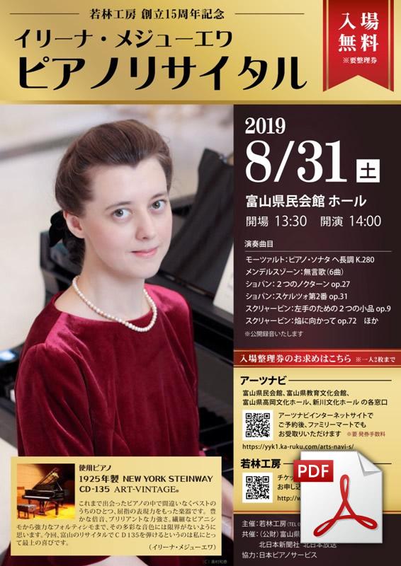 若林工房 創立15周年記念 イリーナ・メジューエワ ピアノリサイタル