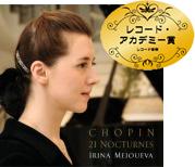 レコードアカデミー賞受賞 ショパン:ノクターン集 (21曲) イリーナ・メジューエワ