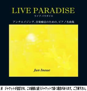 LIVE PARADISE (ライブ パラダイス)