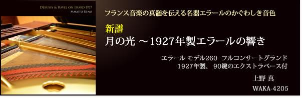 月の光 ~1927年製エラールの響き / 上野 真