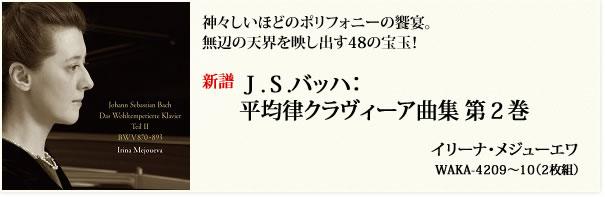 J.S.バッハ:平均律クラヴィーア曲集 第2巻