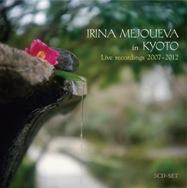 京都のイリーナ・メジューエワ ~ ライヴ録音集2007-2012