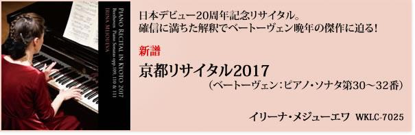 京都リサイタル2017  (ベートーヴェン:ピアノ・ソナタ第30~32番)