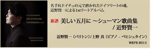美しい五月に ~シューマン歌曲集/ 近野賢一