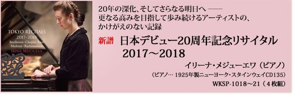 日本デビュー20周年記念リサイタル 2017~2018 イリーナ・メジューエワ