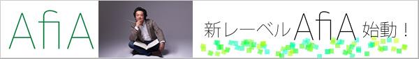 新レーベル「AfiA」第1弾!村中大祐の率いる日本有数の音楽集団AfiA、いよいよCDデビュー!