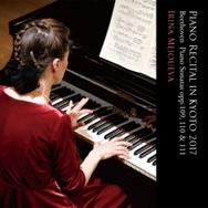 WKLC-7025京都リサイタル2017  (ベートーヴェン:ピアノ・ソナタ第30~32番)