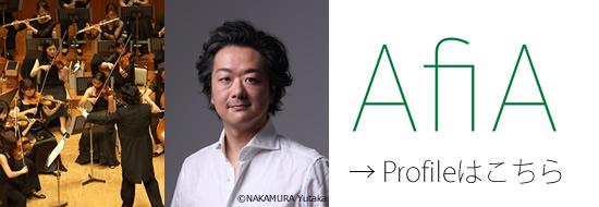 profile 村中大祐/オーケストラ・アフィア(Orchester AfiA)